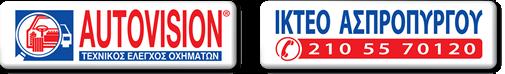 AUTOVISION ΙΚΤΕΟ ΑΣΠΡΟΠΥΡΓΟΥ Logo